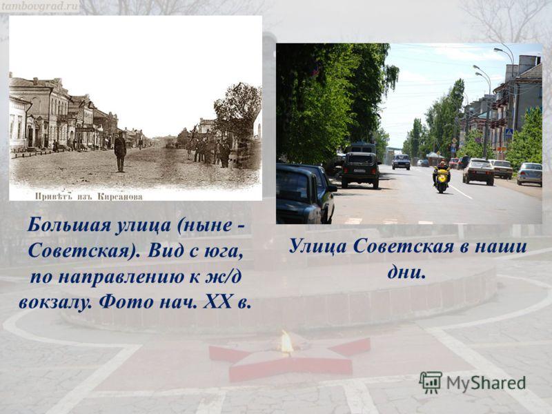 Большая улица (ныне - Советская). Вид с юга, по направлению к ж/д вокзалу. Фото нач. XX в. Улица Советская в наши дни.