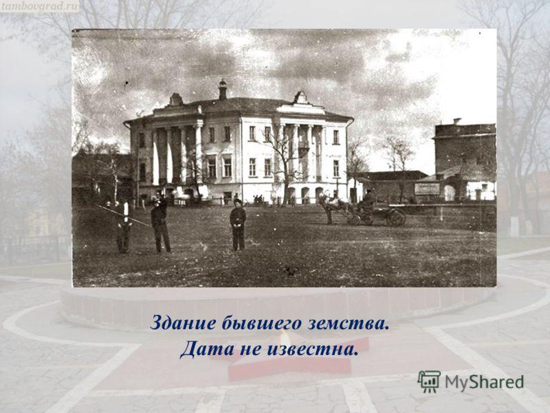 Здание бывшего земства. Дата не известна.