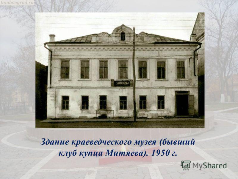 Здание краеведческого музея (бывший клуб купца Митяева). 1950 г.