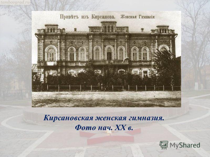 Кирсановская женская гимназия. Фото нач. XX в.