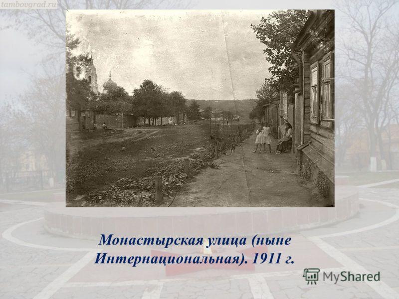 Монастырская улица (ныне Интернациональная). 1911 г.