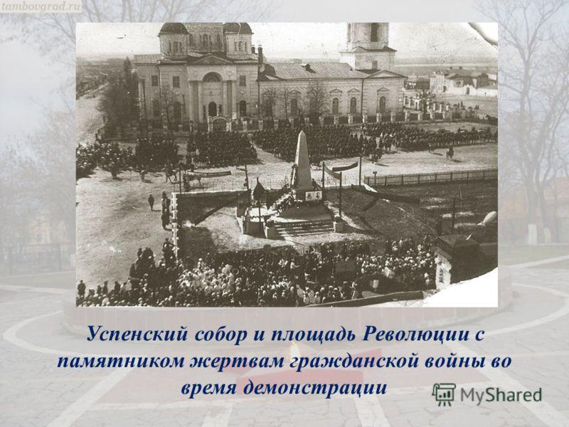 Успенский собор и площадь Революции с памятником жертвам гражданской войны во время демонстрации