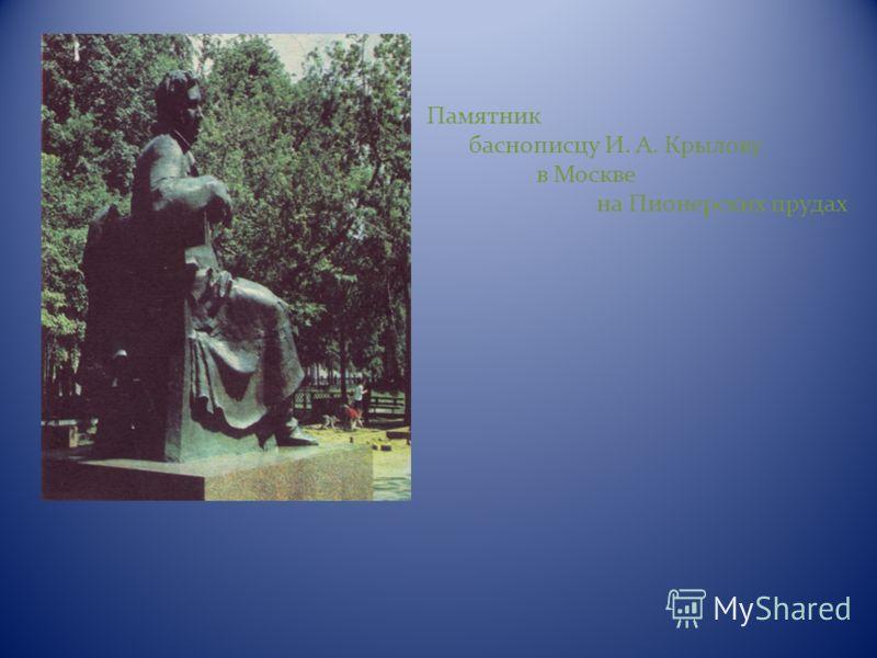 Памятник баснописцу И. А. Крылову в Москве на Пионерских прудах