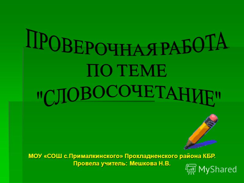 МОУ «СОШ с.Прималкинского» Прохладненского района КБР. Провела учитель: Мешкова Н.В.