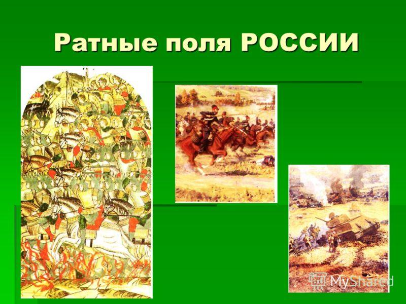 Ратные поля РОССИИ