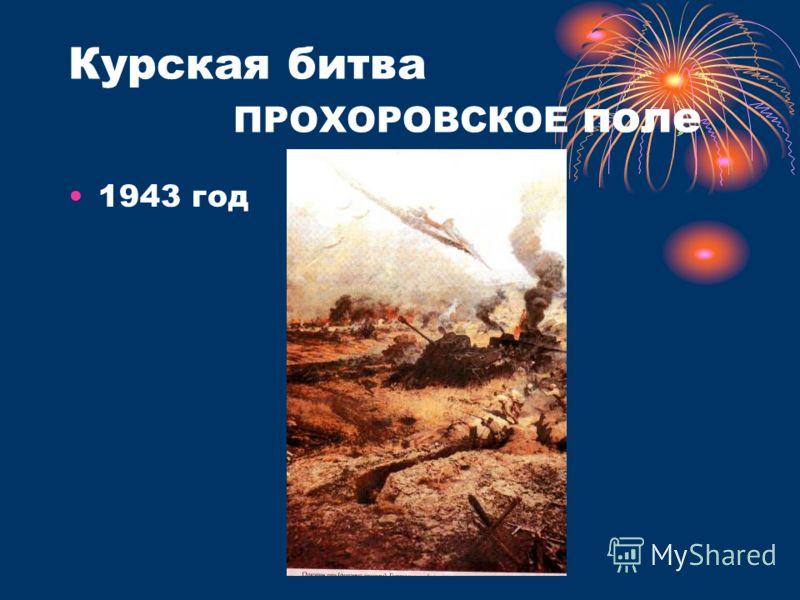 Курская битва ПРОХОРОВСКОЕ поле 1943 год