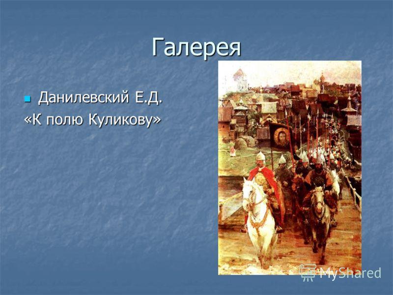 Галерея Данилевский Е.Д. Данилевский Е.Д. «К полю Куликову»