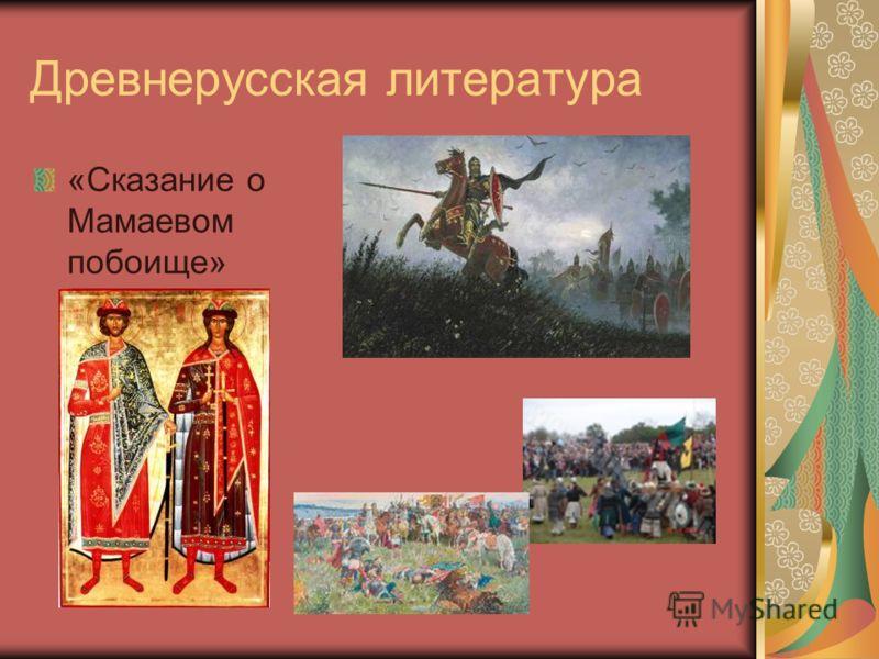 Древнерусская литература «Сказание о Мамаевом побоище»