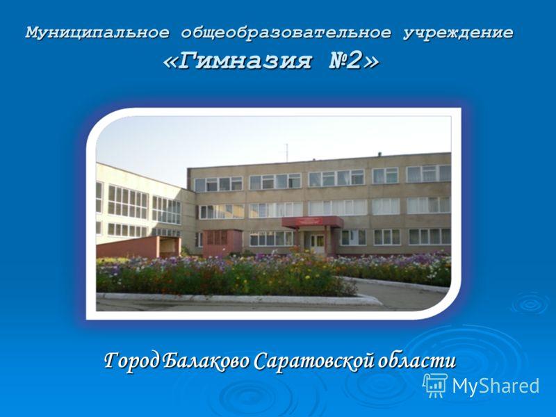 Муниципальное общеобразовательное учреждение «Гимназия 2» Город Балаково Саратовской области