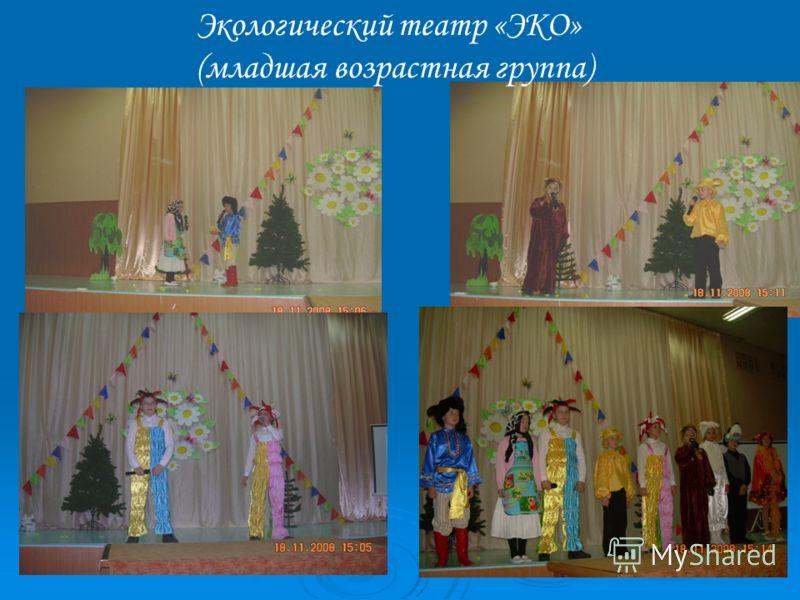 Экологический театр «ЭКО» (младшая возрастная группа)