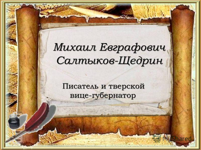 Михаил Евграфович Салтыков-Щедрин Писатель и тверской вице-губернатор