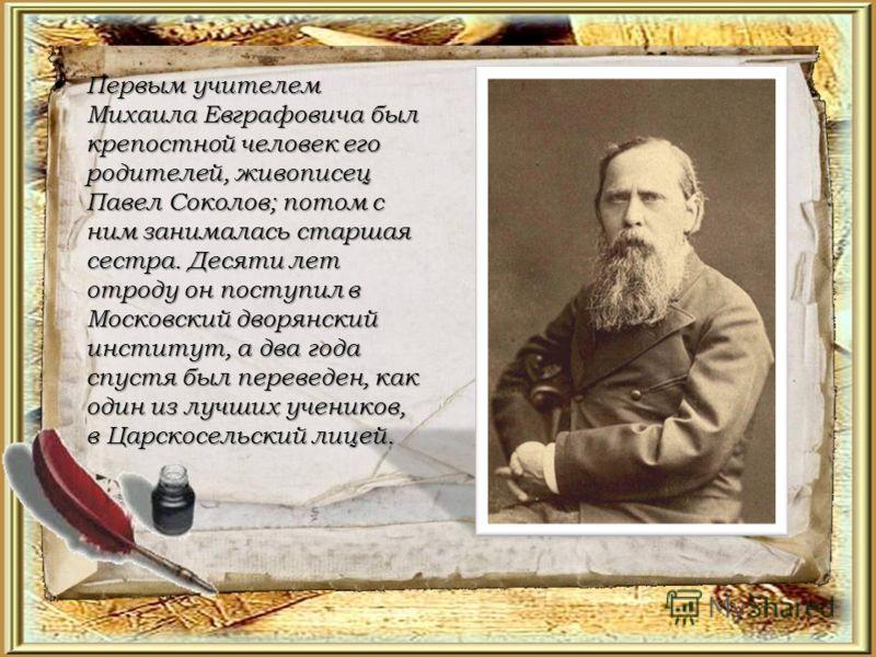 Салтыков михаил евграфович (псевд