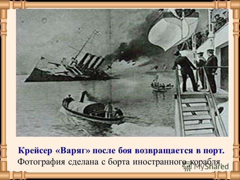 Крейсер «Варяг» после боя возвращается в порт. Фотография сделана с борта иностранного корабля.