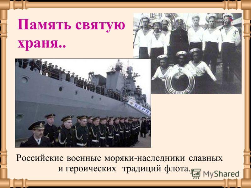 Российские военные моряки-наследники славных и героических традиций флота. Память святую храня..