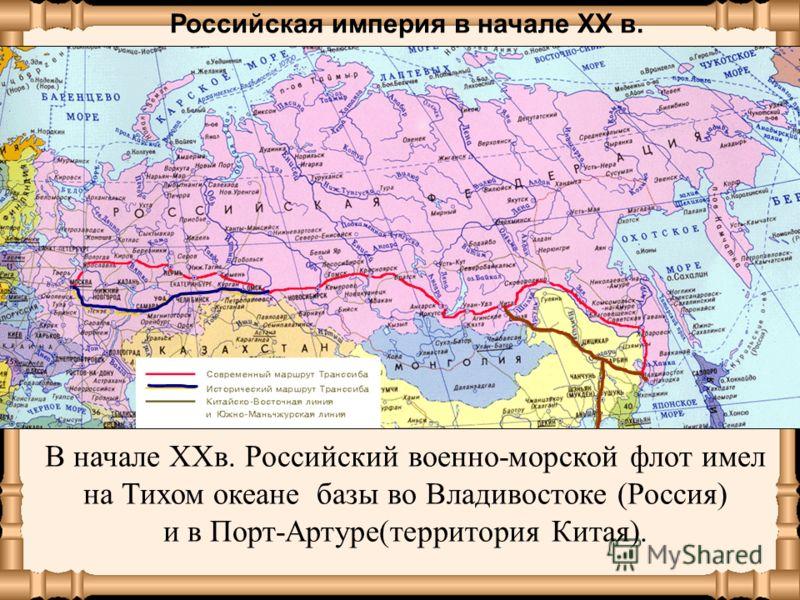 Российская империя в начале XX в. В начале ХХв. Российский военно-морской флот имел на Тихом океане базы во Владивостоке (Россия) и в Порт-Артуре(территория Китая).