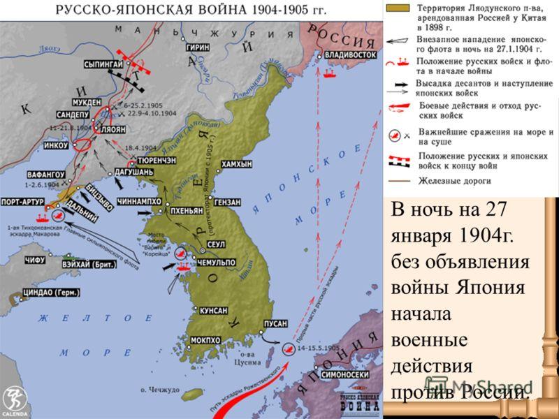В ночь на 27 января 1904г. без объявления войны Япония начала военные действия против России.