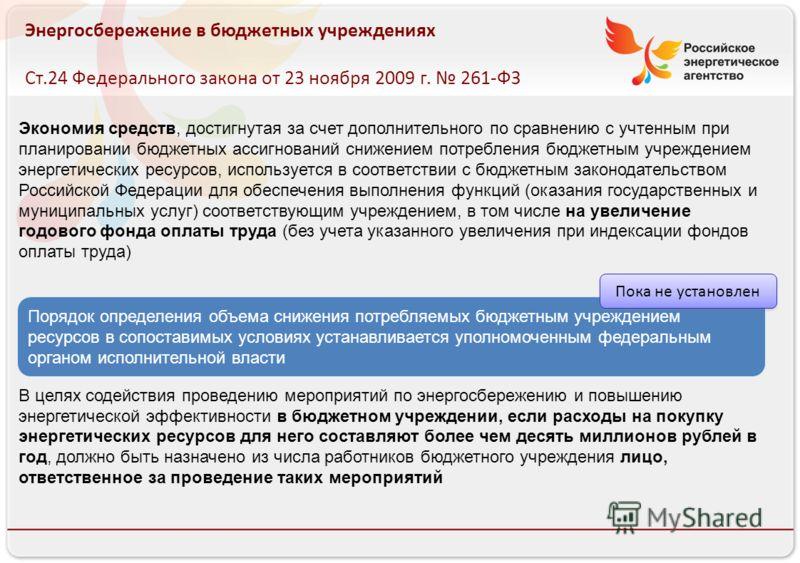 Российское энергетическое агентство Экономия средств, достигнутая за счет дополнительного по сравнению с учтенным при планировании бюджетных ассигнований снижением потребления бюджетным учреждением энергетических ресурсов, используется в соответствии