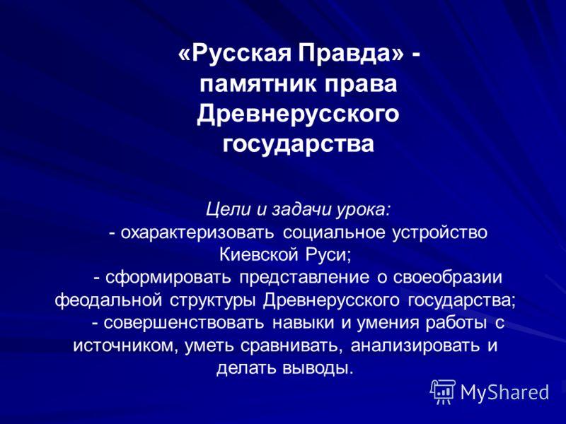 Источники Права Древнерусского Государства