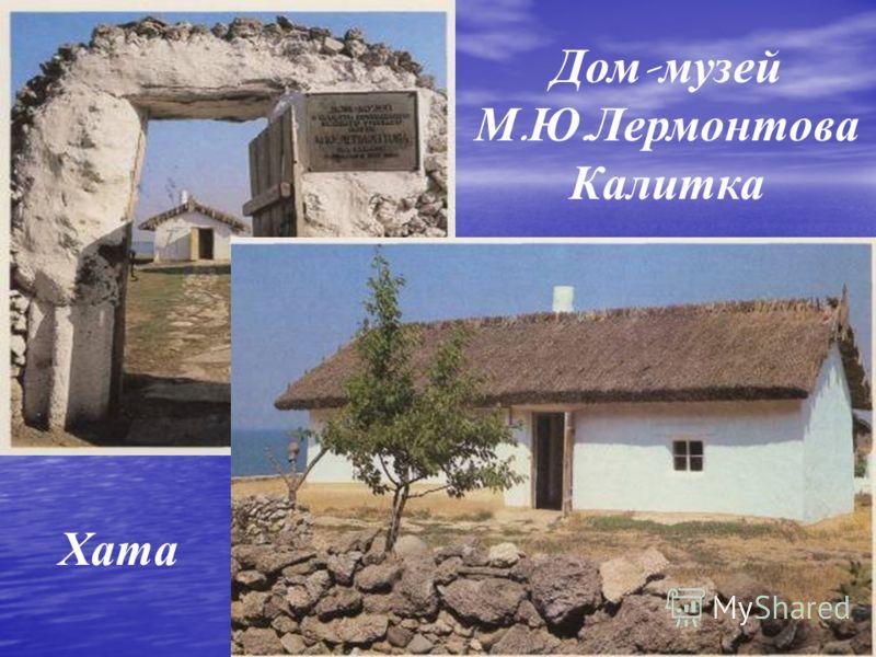 Дом - музей М. Ю. Лермонтова Калитка Хата