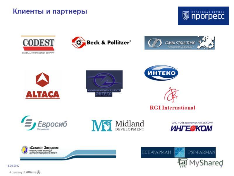 9 16.09.2012 Клиенты и партнеры RGI International