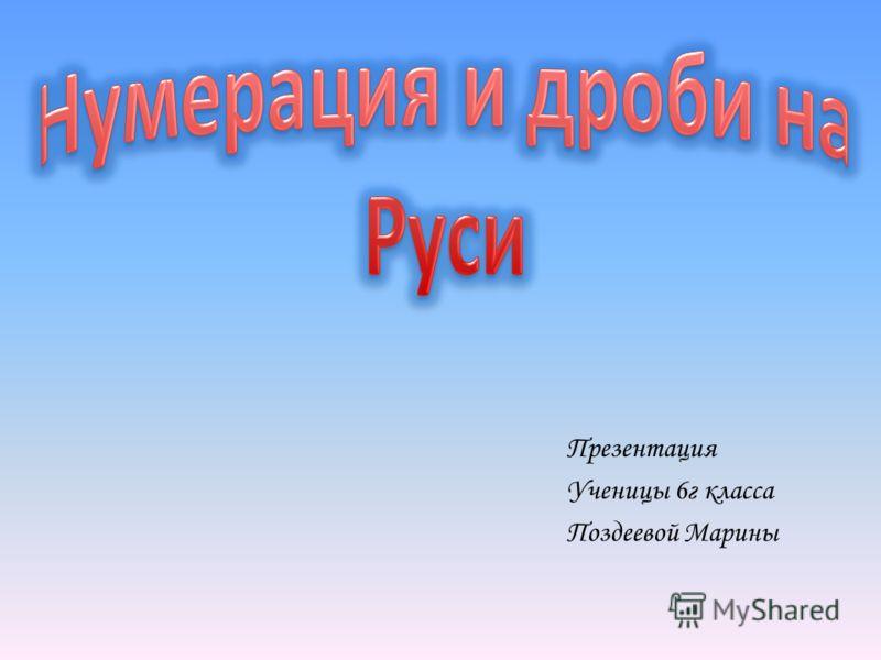 Презентация Ученицы 6г класса Поздеевой Марины