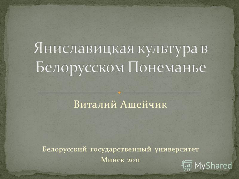 Виталий Ашейчик Белорусский государственный университет Минск 2011
