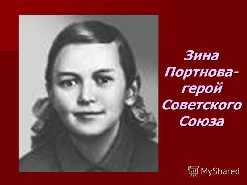 Зина Портнова- герой Советского Союза