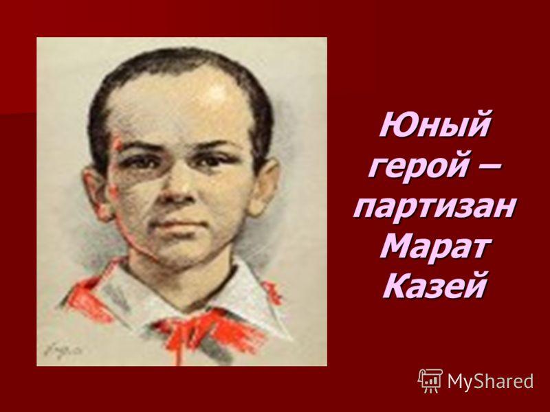 Юный герой – партизан Марат Казей