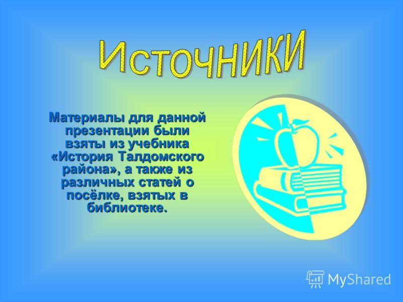 17 апреля 2007 годпрезентацию подготовила Алиева И. 9 Ещё немного о Запрудне... А также: в посёлке имеется три детских садика, две средних школы, больница и библиотека.