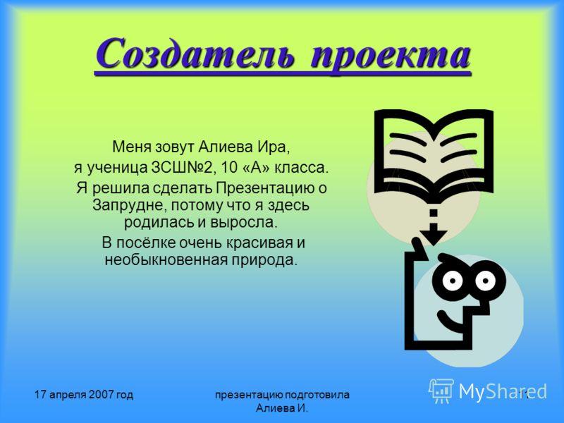 Материалы для данной презентации были взяты из учебника «История Талдомского района», а также из различных статей о посёлке, взятых в библиотеке.