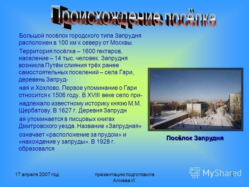 17 апреля 2007 годпрезентацию подготовила Алиева И. 2 Происхождение посёлка ЗСШ 2 «ДК Прогресс» Где можно отдохнуть О заводе Монумент Немного истории Источники Создатель проекта