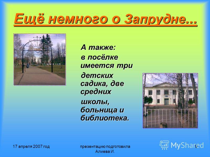 17 апреля 2007 годпрезентацию подготовила Алиева И. 8... «Слава воинам – запрудненцам, павшим в боях за родину в 1941 – 1945» (слова, написанные на монументе). Мы видим как мать провожает сына на войну, в её глазах заметно тоску, она боится что больш