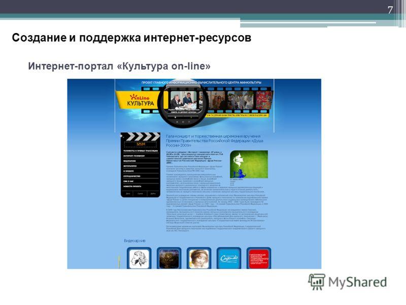 7 Интернет-портал «Культура on-line» Создание и поддержка интернет-ресурсов