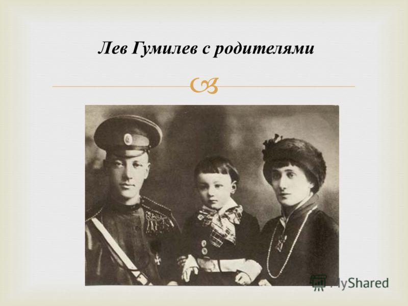 Лев Гумилев с родителями