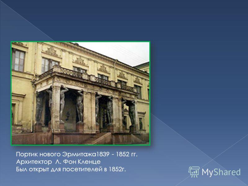 Портик нового Эрмитажа1839 - 1852 гг. Архитектор Л. Фон Кленце Был открыт для посетителей в 1852г.