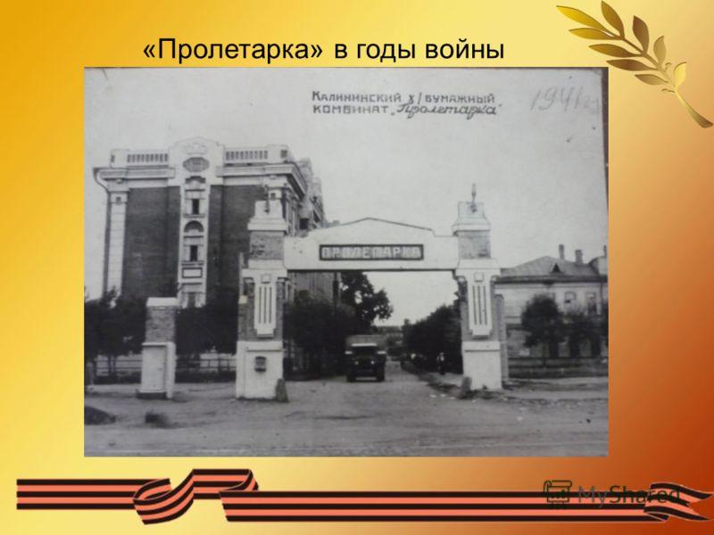 «Пролетарка» в годы войны