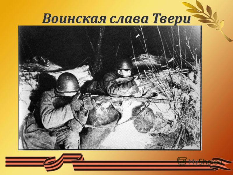 Воинская слава Твери