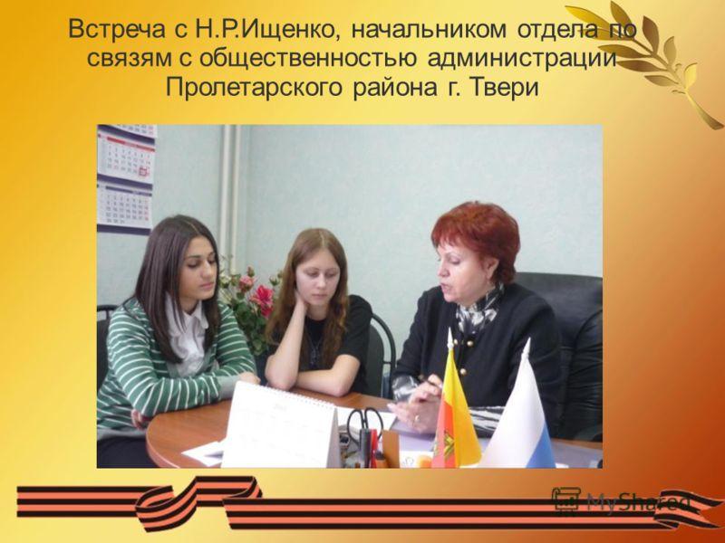 Встреча с Н.Р.Ищенко, начальником отдела по связям с общественностью администрации Пролетарского района г. Твери