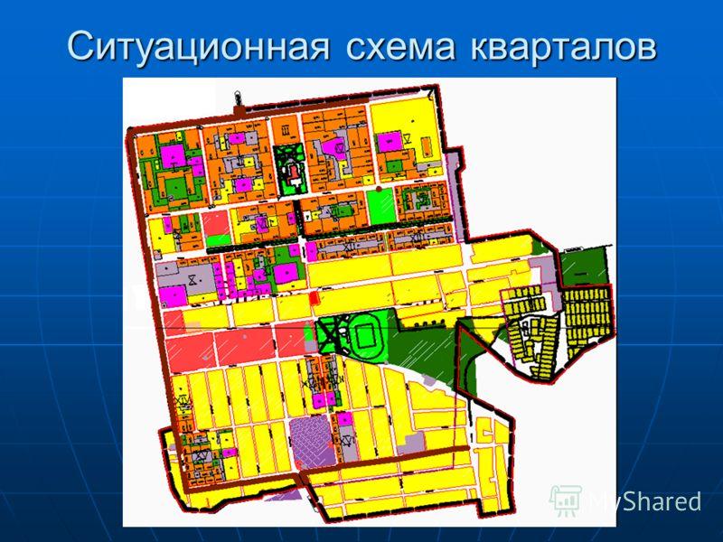 Ситуационная схема кварталов