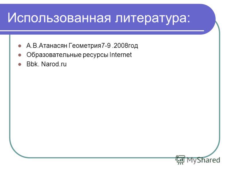 Использованная литература: А.В.Атанасян Геометрия7-9.2008год Образовательные ресурсы Internet Bbk. Narod.ru