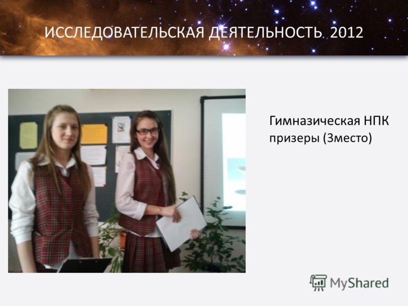 ИССЛЕДОВАТЕЛЬСКАЯ ДЕЯТЕЛЬНОСТЬ 2012 Гимназическая НПК призеры (3место)
