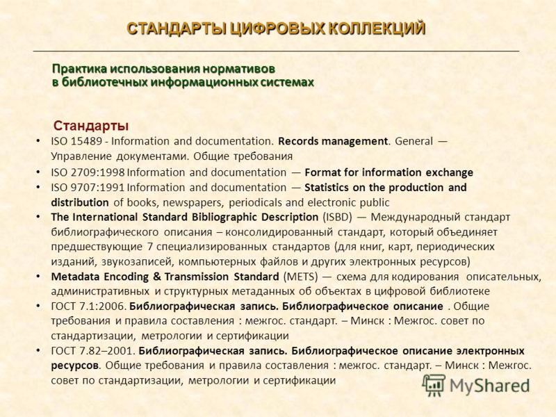 Стандарты ISO 15489 - Information and documentation. Records management. General Управление документами. Общие требования ISO 2709:1998 Information and documentation Format for information exchange ISO 9707:1991 Information and documentation Statisti