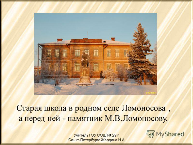 Старая школа в родном селе Ломоносова, а перед ней - памятник М.В.Ломоносову,