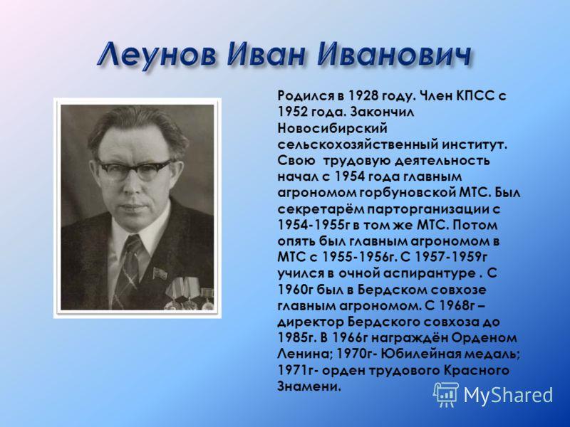 Родился в 1928 году. Член КПСС с 1952 года. Закончил Новосибирский сельскохозяйственный институт. Свою трудовую деятельность начал с 1954 года главным агрономом горбуновской МТС. Был секретарём парторганизации с 1954-1955г в том же МТС. Потом опять б