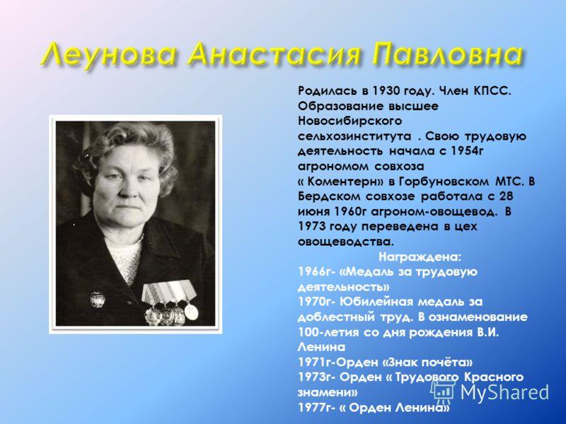 Родилась в 1930 году. Член КПСС. Образование высшее Новосибирского сельхозинститута. Свою трудовую деятельность начала с 1954г агрономом совхоза « Коментерн» в Горбуновском МТС. В Бердском совхозе работала с 28 июня 1960г агроном-овощевод. В 1973 год