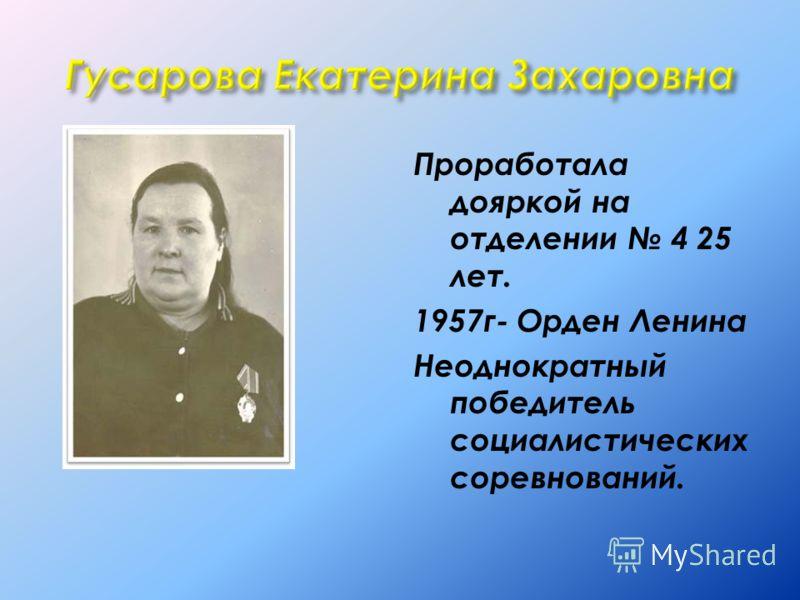 Проработала дояркой на отделении 4 25 лет. 1957г- Орден Ленина Неоднократный победитель социалистических соревнований.