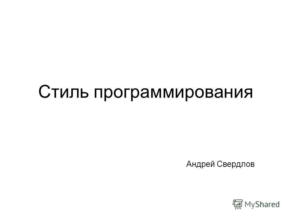 Стиль программирования Андрей Свердлов