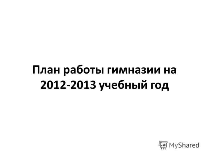 План работы гимназии на 2012-2013 учебный год