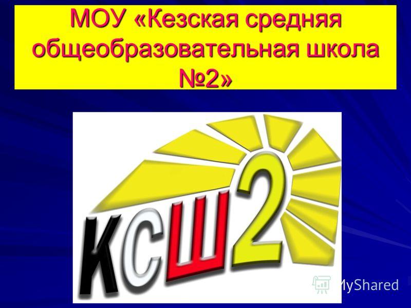 МОУ «Кезская средняя общеобразовательная школа 2»