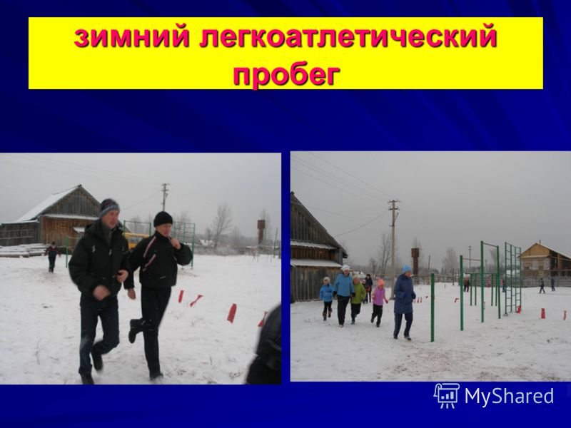 зимний легкоатлетический пробег